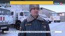 Новости на Россия 24 • На Колыме минус 50: котельные увеличат подачу тепла