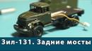 Радиоуправляемый Зил-131 в масштабе 1:87 (очень маленький Зил-131)