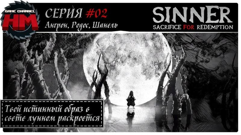 ГНЕВ, ГОРДЫНЯ И ПОХОТЬ | Прохождение Sinner: Sacrifice for Redemption - Серия №2