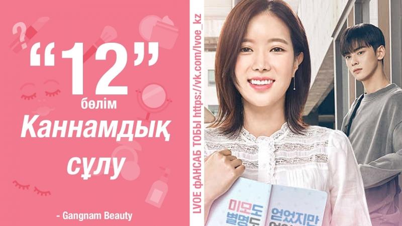 12 бөлім Каннамдық сұлу My ID is Gangnam Beauty kaz sub