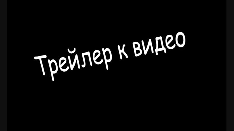 Peterobaktel СРАЖАЕМСЯ С БАБОЙ ЗОЕЙ