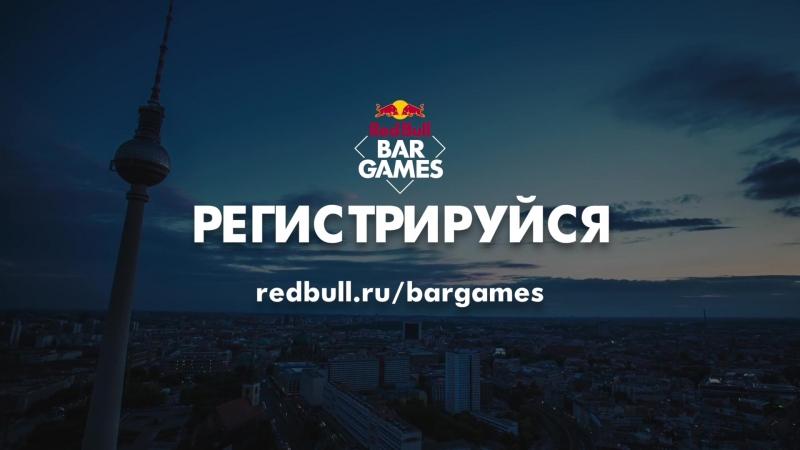 Red Bull Bar Games 2018