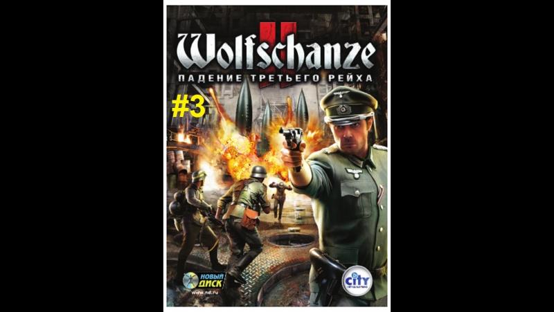 Прохождение игры Wolfschanze 2 Падение Третьего Рейха Глава 3 Ермаков Александр