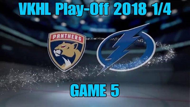 VKHL Play Off 2018 1 4 FLA vs TBL Game 5