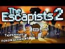 The Escapists 2 Сбежать любой ценой Обучение и Первый побег 1