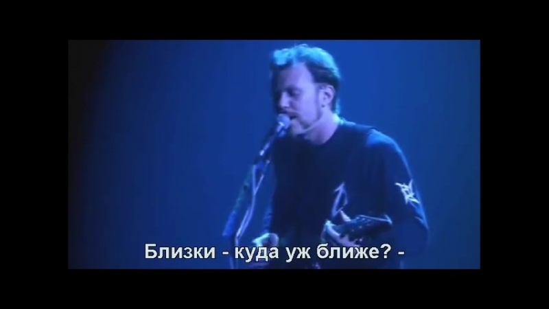 Metallica - Nothing Else Matters (русские субтиры) - YouTube