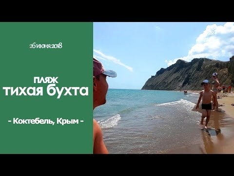 Коктебель 2018: мыс ХАМЕЛЕОН, пляж ТИХИЯ БУХТА, цены на БЕНЗИН В КРЫМУ