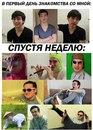Евгений Иванюк фото #7