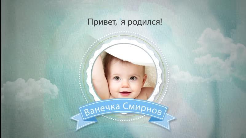 Привет, я родился! Фильм на год ребенку из ваших фото и видео