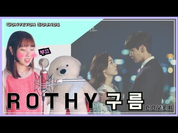로시 (ROTHY) - 구름 (Cloud) COVER by HAYEON | The Beauty Inside OST / 뷰티 인사이드 OST [CVS]