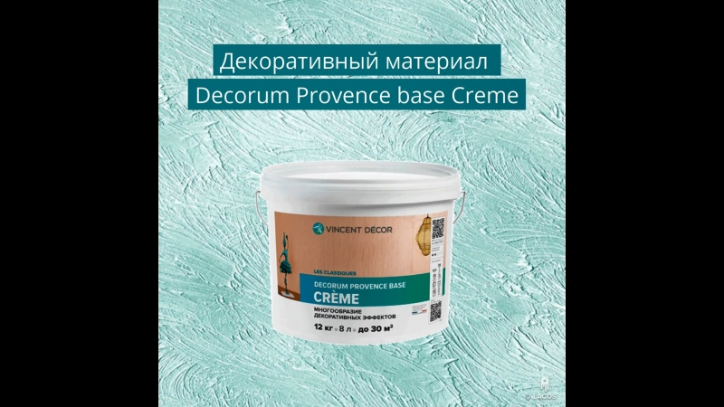 Decorum Provence base Crème