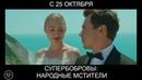 СуперБобровы народные мстители, 12