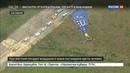 Новости на Россия 24 В Австралии при жесткой посадке воздушного шара пострадали шесть человек