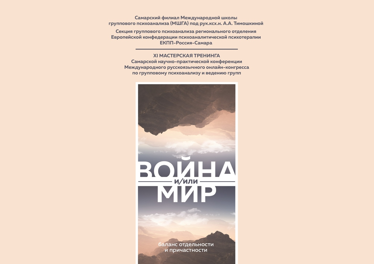 Афиша Самара 11 МАСТЕРСКАЯ ТРЕНИНГА / Подпишитесь на новости