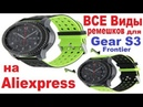 ВСЕ Виды ремешков для Gear S3 на Aliexpress ALL Kinds of straps for Gear S3 on Aliexpress