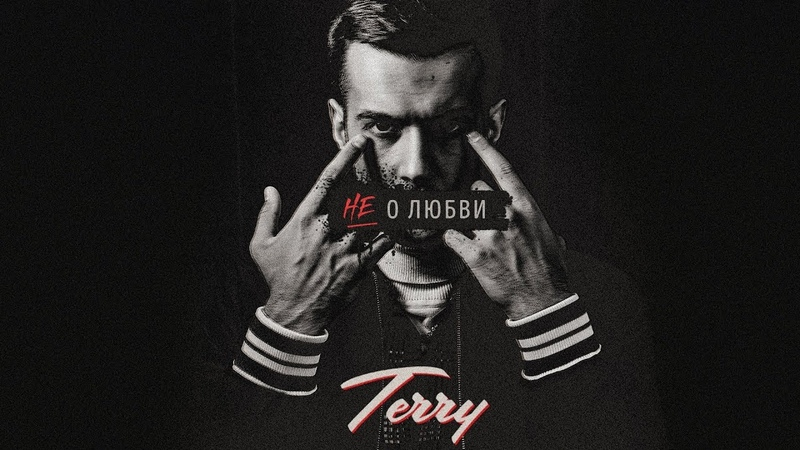 Terry Не о любви Премьера трека 2018