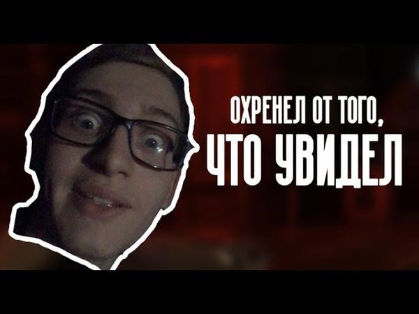 КРИТИК БЫЛ ШОКИРОВАН ДО СМЕРТИ