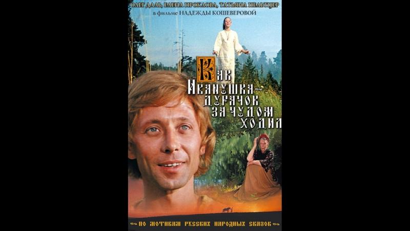 Как Иванушка-дурачок за чудом ходил (художественный фильм-сказка 1977 год)
