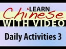 Learn Chinese with Video Daily Activities 3