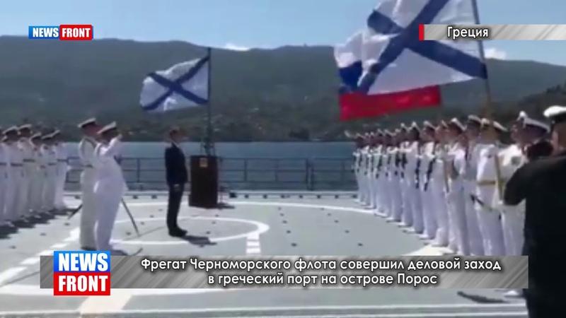 Фрегат Черноморского флота совершил деловой заход в греческий порт на острове Порос