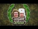 Большой тест-драйв День 1 - Большой тест-драйв в армии - Батарея Стиллавина