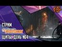 TOM CLANCY'S THE DIVISION игра от Ubisoft СТРИМ Обновление 1 8 2 фармим ЩИТЫ с JetPOD90 день №4