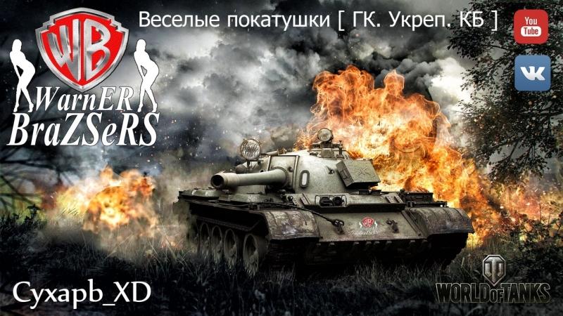 World of Tanks- Фарм,Качь,Укреп,КБ....