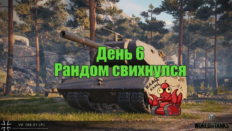 Стрим World of Tanks - День 6 рандом свихнулся » Freewka.com - Смотреть онлайн в хорощем качестве