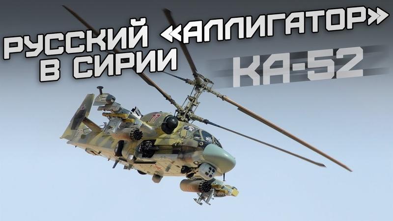 Русский Аллигатор в Сирии Ударный вертолёт Ка 52