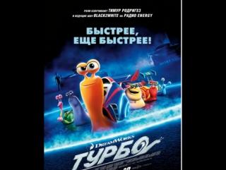 Турбо / Turbo (2013)мультфильм, комедия, приключения, семейный, спорт