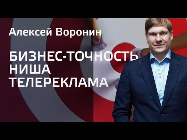 Бизнес-точность: ниша Телереклама. Алексей Воронин