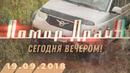 Анонс Помор Драйва на 19 09 2018