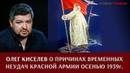 Олег Киселев о причинах временных неудач Красной Армии осенью 1939 года