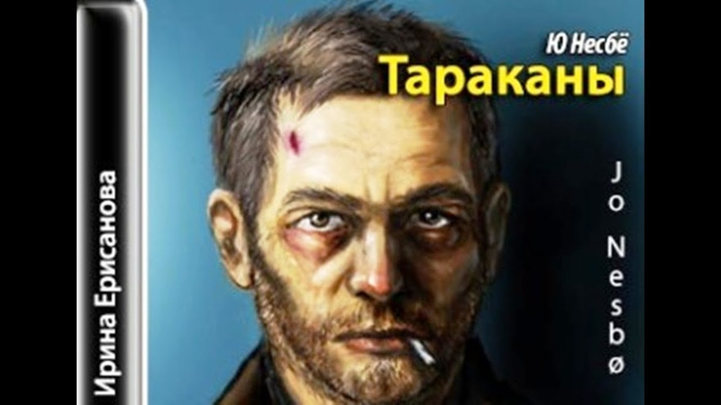 Несбё Ю_Тараканы_Ерисанова И_аудиокнига,детектив,триллер,2014,1-3