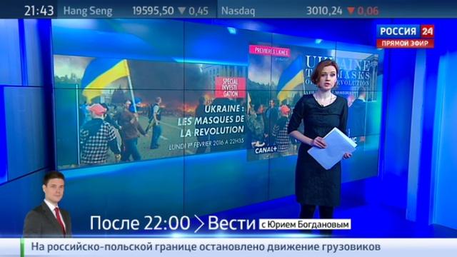 Новости на Россия 24 • Фильм про Майдан, который запретила Украина, покажут во Франции