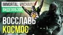 Обзор игры Immortal Unchained 23 09 2018