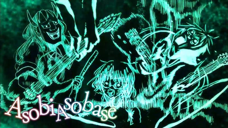 Asobi Asobase - Official Ending