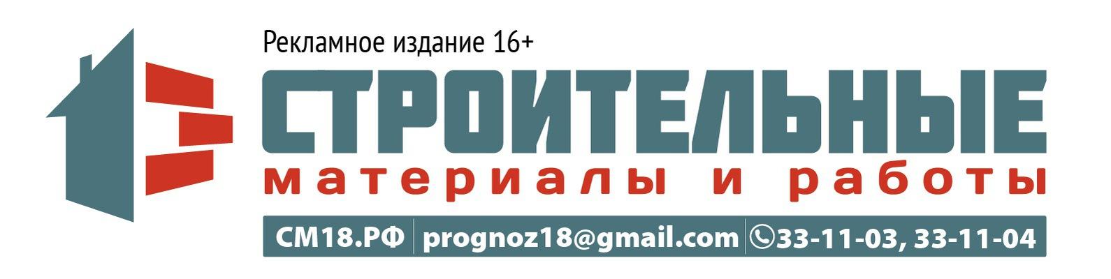 Строительные материалы Ижевск вакансии строительная компания старт инвест