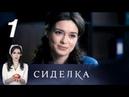 Сиделка 1 серия 2018 Остросюжетная мелодрама @ Русские сериалы