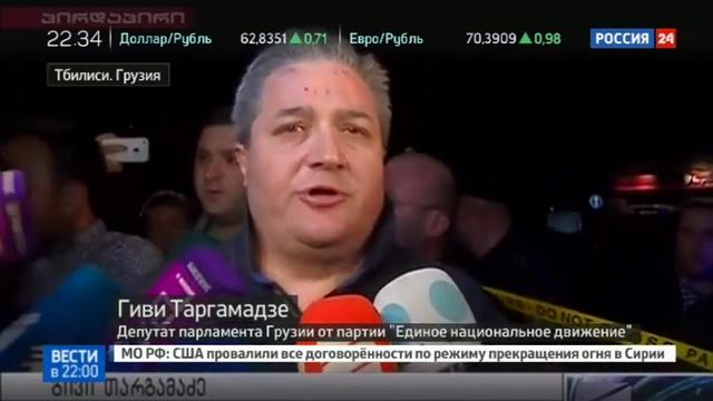 Новости на Россия 24 В Тбилиси подорвана машина депутата парламента Грузии ранены четверо прохожих