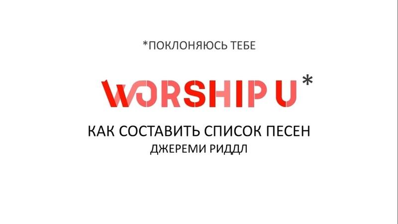 Как составить список песен - Джереми Риддл - Worship U 2015