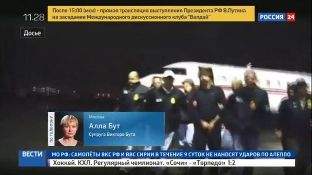 Новости на Россия 24 Бут переведен из одиночки в общую камеру