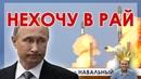 Мы попадем в рай, а они — просто сдохнут? Путин о ядерном ударе. Ответно-встречный удар России.