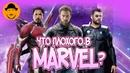 10 ХУДШИХ МОМЕНТОВ MARVEL ТОПот Сокола