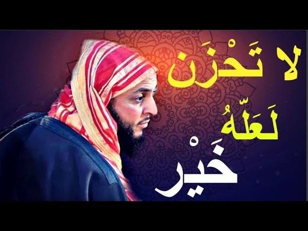 لا تَحْزَن، لاتجْزَع .. اجعل الله يدبر امرك - من روائع الشيخ سعيد لكملي