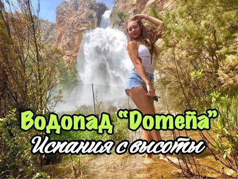 Жизнь в Испании! Испания с высоты! Водопады Испании! Водопад Доменьё! Пляж в городе Moncofa!