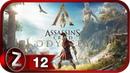 Assassin's Creed Одиссея Прохождение на русском 12 - Сложный Герканос [FullHD PC]