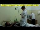 Пьяные врачи в российских больницах