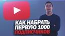 КАК НАБРАТЬ ПЕРВУЮ 1000 ПОДПИСЧИКОВ НА YOUTUBE Пошаговая инструкция для набора 1000 подписчиков