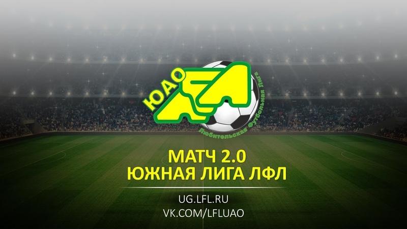 Матч 2.0. Олд Френдс - Домодедово. (23.09.2018)